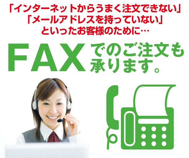 FAXでのご注文も承ります。