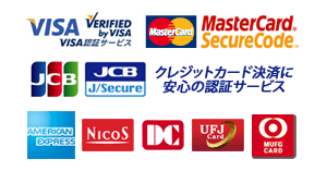 クレジットカード決済一覧